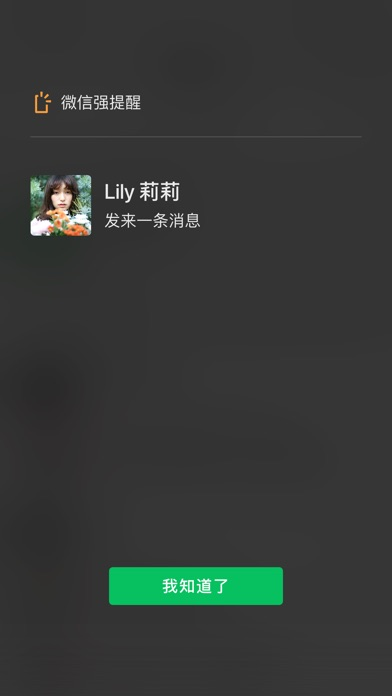 Screenshot for 微信 in China App Store