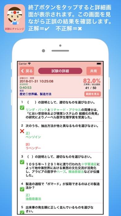 アロマ555 検定対策 screenshot1