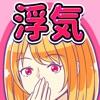 浮気カレカノ - iPhoneアプリ