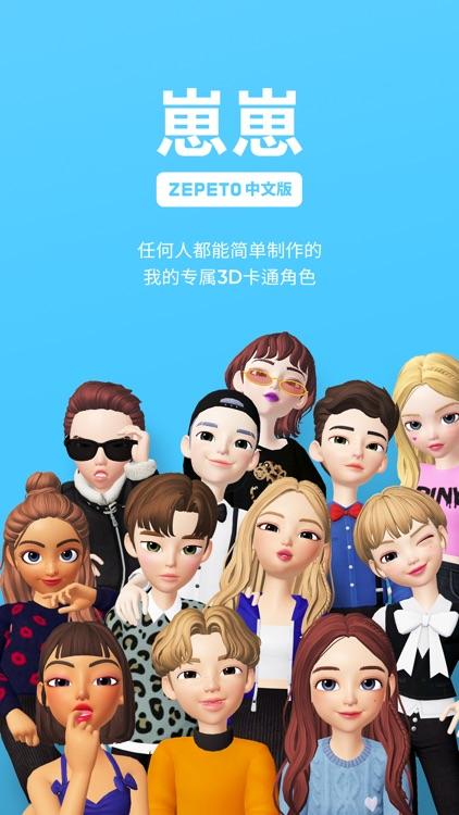 崽崽-ZEPETO中文版
