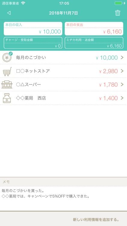 ゆうちょmijica(ミヂカ) screenshot-3