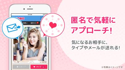 ASOBO(あそぼ)-恋活・マッチングアプリ- ScreenShot2