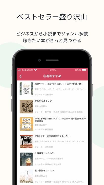 オーディオブック(audiobook)耳で楽しむ読書アプリ screenshot-3