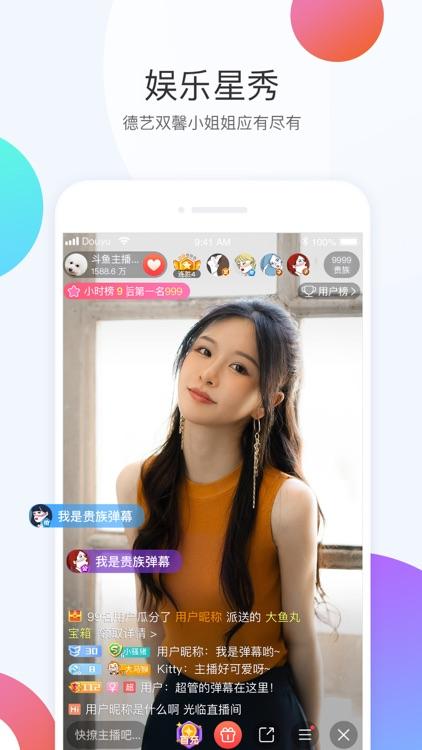 斗鱼直播-超清赛事直播软件 screenshot-3
