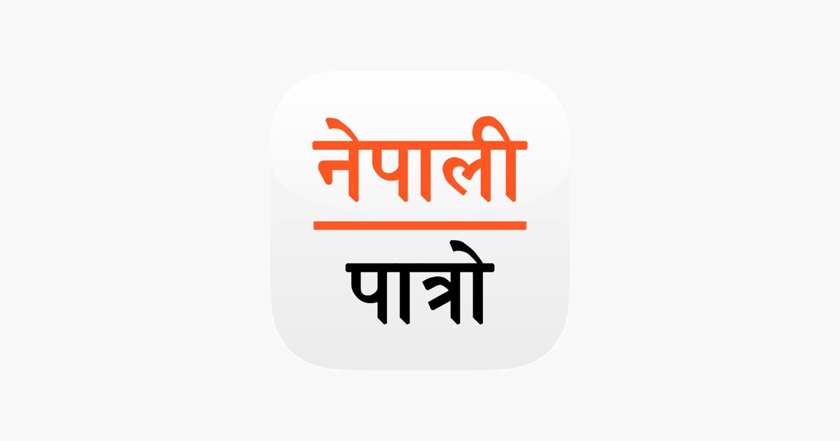 dating sivustoja Nepali