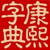 康熙字典(文字版) - iPhoneアプリ