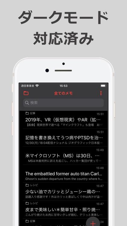 使いやすいメモ帳 文字数カウント JPノート screenshot-6