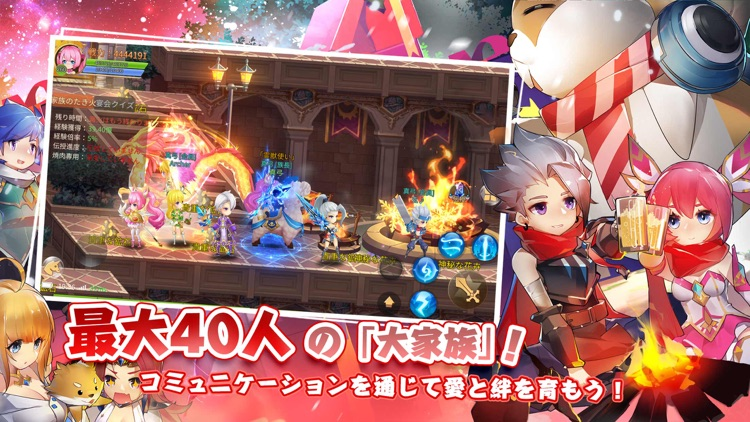 アストラ・テイル~愛と絆の物語~ screenshot-3