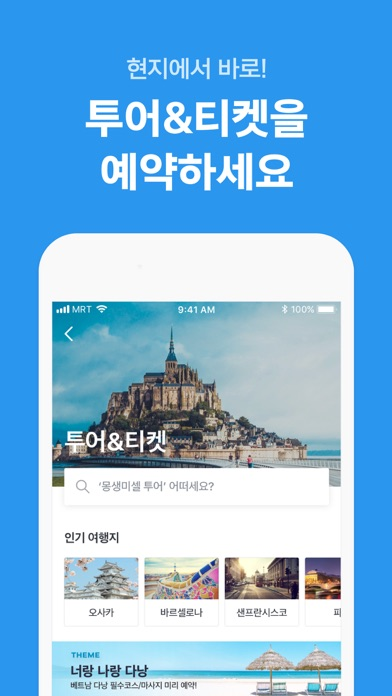 다운로드 마이리얼트립- 해외 여행 필수 앱 Android 용