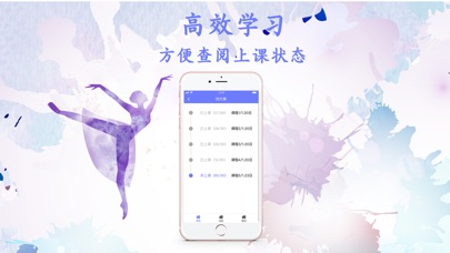 Screenshot for 慧尚舞蹈 in Israel App Store