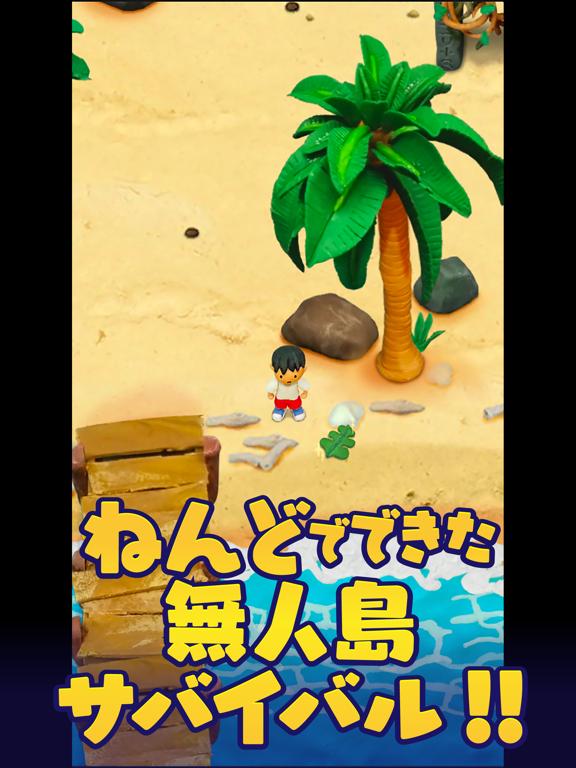 ねんどの無人島 人気の脱出サバイバルゲームのおすすめ画像2