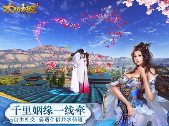 太初神王-精美时装RPG社交手游 screenshot #2