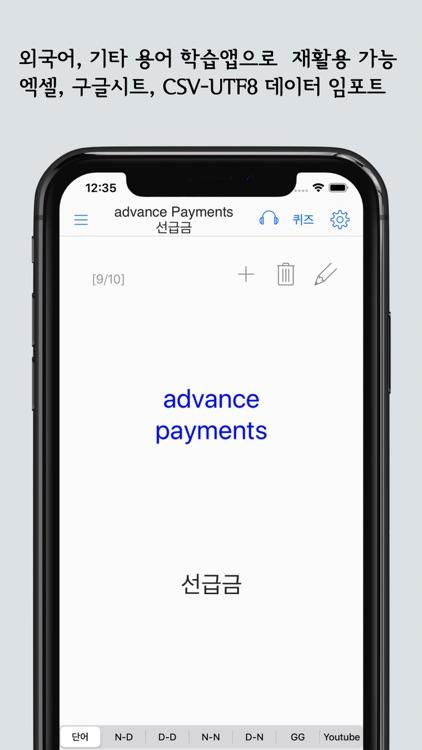2020 시사경제용어 (Flashcards S) screenshot-3