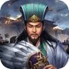 蜀汉传卧龙篇 - iPhoneアプリ