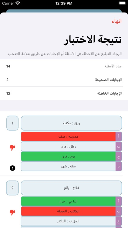 قياس القدرات العامة للجامعيين screenshot-4
