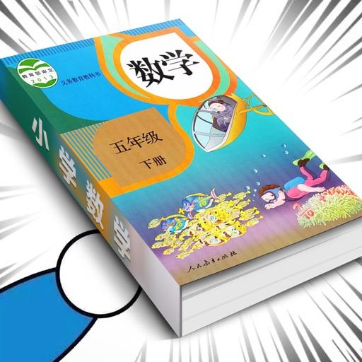 五年级数学下册-人教版小学数学课本同步学习App