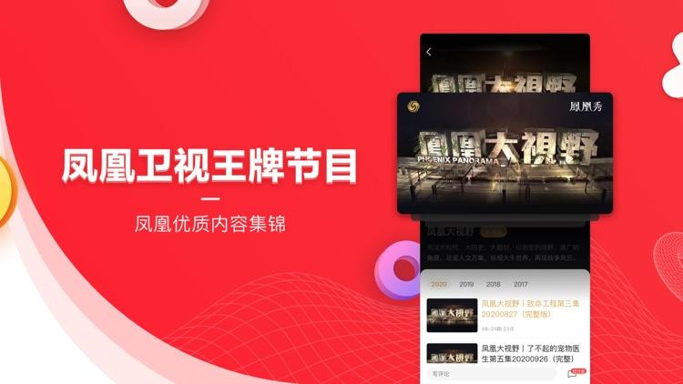 凤凰新闻(探索版)-海量新闻和视频资讯 screenshot-3