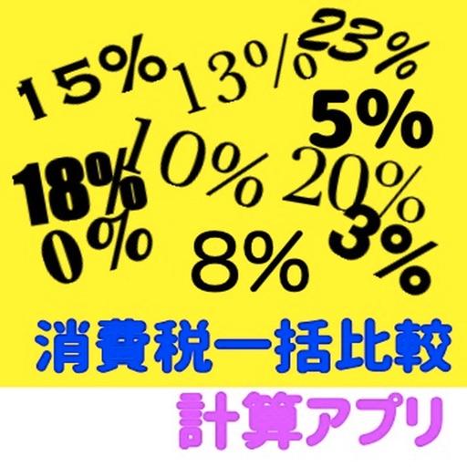 計算アプリ 一括 消費税計算