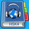 HSK4級リスニング-漢語水平考試 - iPhoneアプリ