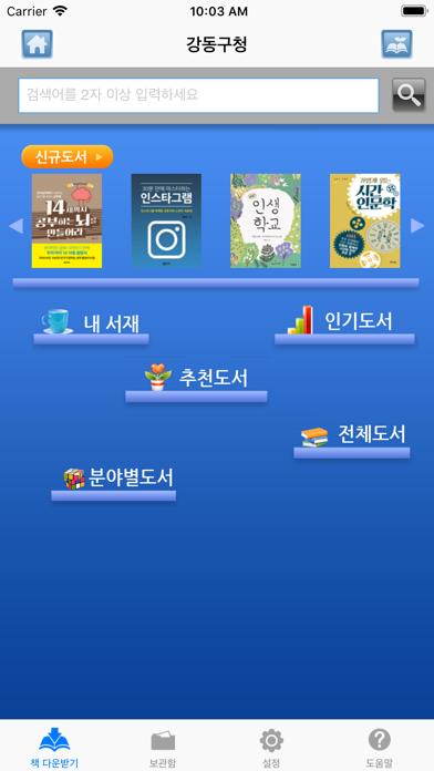에피루스 전자책도서관 : 1등 도서관전자책 서비스! for Windows