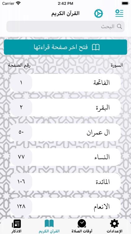 اذكار الصباح والمسـاء screenshot-3