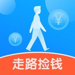走路捡钱-记步运动赚钱软件