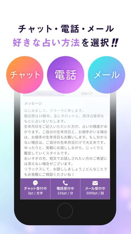 ウラーラ - チャット占い - screenshot-4