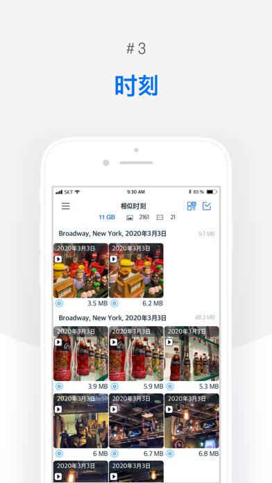 照片清理工具(Photo Cleaner)-手机空间优化大师屏幕截图5