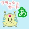 愛・知育 ひらがな版 - iPhoneアプリ