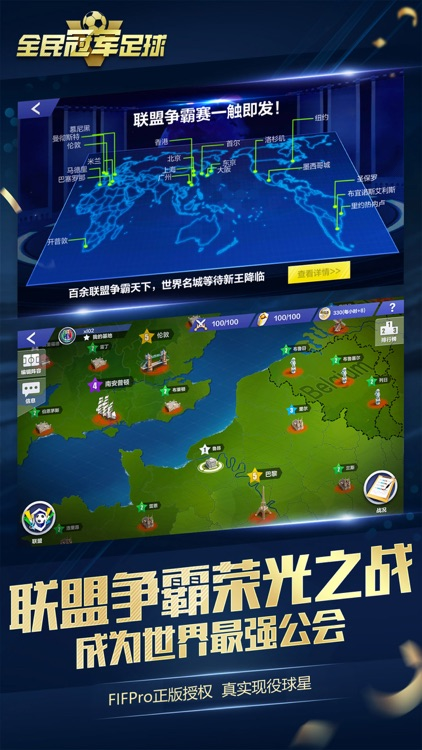 全民冠军足球 screenshot-8