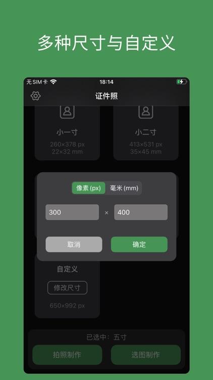 白描证件照 - 专业证件照制作工具 screenshot-6
