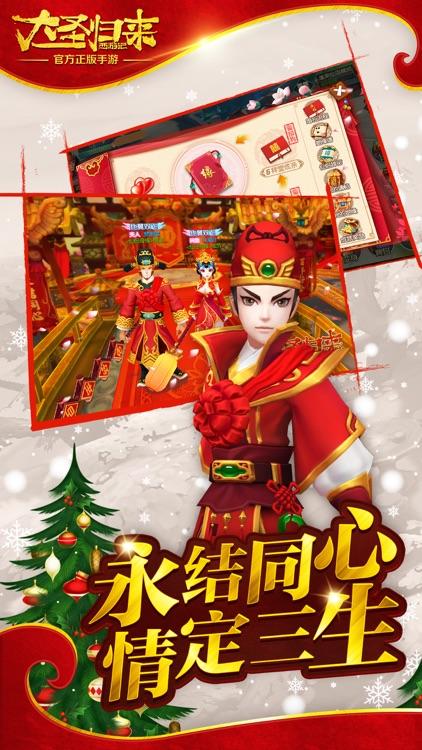 西游记之大圣归来-电影正版授权手游 screenshot-4