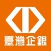臺企銀證券「e點成金」