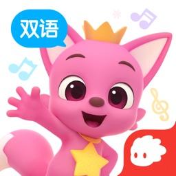 碰碰狐!双语儿歌-儿童早教儿歌