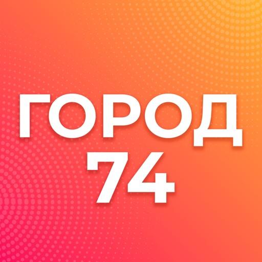 Город 74: Челябинская область