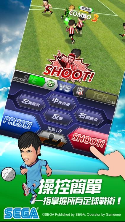SEGA創造球會 screenshot-3