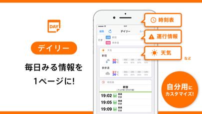 乗換NAVITIME(電車・バスの乗り換え専用) ScreenShot4
