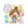 かわいい主婦の1日【春編2】