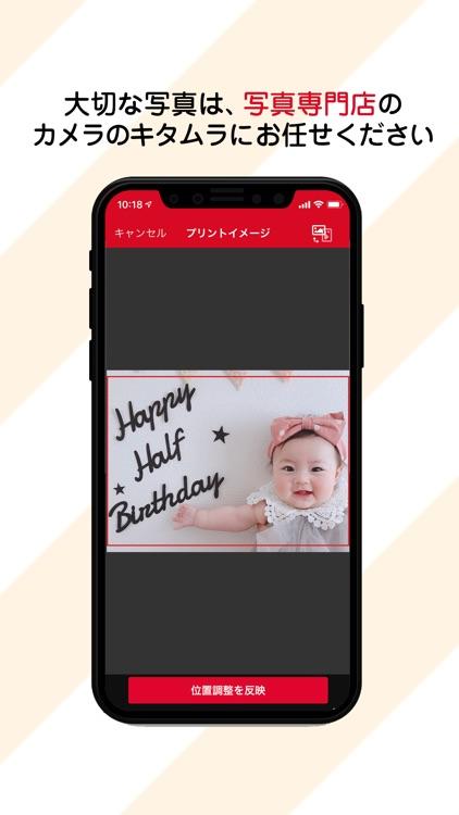 スマホ写真プリント・フォトブックはカメラのキタムラ screenshot-3