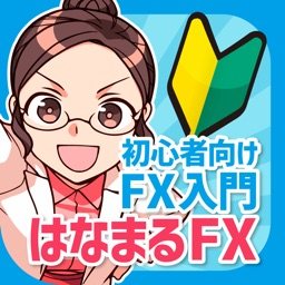 初心者向けFX入門-はなまるFX
