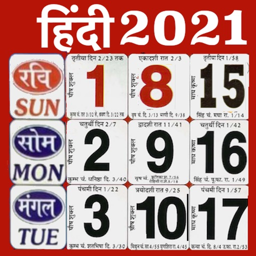 Hindi Calendar 2021 By Anivale Private Ltd App is highly useful for hindu people also called as hindu calendar. hindi calendar 2021 by anivale private ltd