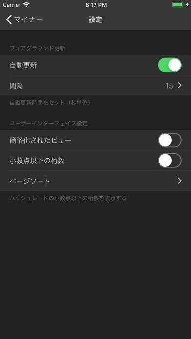 Claymore Remote Monitor ScreenShot3