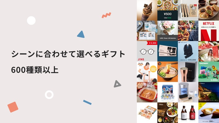 giftee(ギフティ)- SNSで手軽にギフト送信