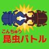 最強昆虫バトル(2人用)【簡単対戦ゲーム】 - iPadアプリ