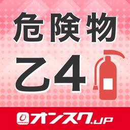 危険物取扱者乙4 試験問題対策 アプリ-オンスク.JP