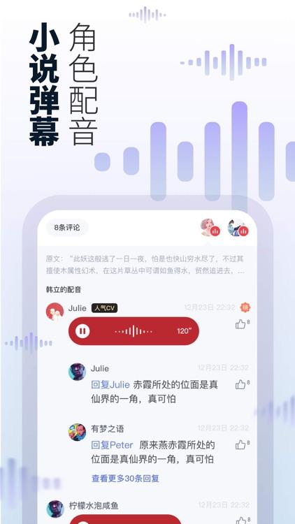 起点读书-正版小说漫画阅读中文网 screenshot-7