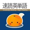 mikan 速読英単語 必修編 第7版 - iPhoneアプリ