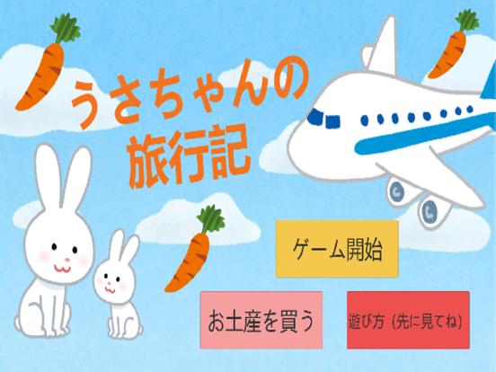 うさちゃんの旅行記 screenshot 5