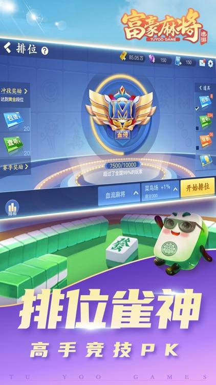 富豪麻将 screenshot-1