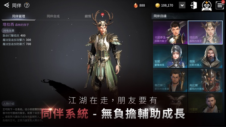 V4:跨界戰 screenshot-7